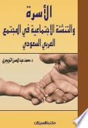 الأسرة والتنشئة الاجتماعية في المجتمع العربي السعودي