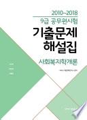 2010~2018 9급 공무원시험 기출문제 해설집 사회복지학개론