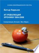 ИТ-Революция: Хроники 1904-2009