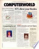 1994年8月8日