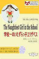 The Naughtiest Girl in the School 学校一のいたずらっ子エリザベス (ESL/EFL日本語の注釈版) Book