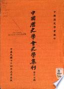 中國歴史學會史學集刋