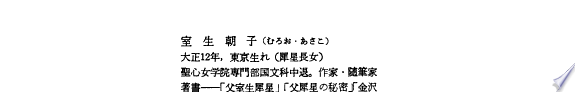 Muroo Saisei bungaku nenpu