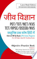 Subject Biology (Jeev Vgyan in Hindi) Previous Year Question Bank for PGT/TGT/NET-JRF/TET/Teaching Exams