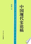 中国现代史论稿