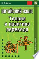 Китайский язык. Теория и практика перевода