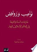 نواصب وروافض: منازعات السنة والشيعة في العالم الاسلامي اليوم