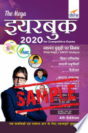 (Free Sample)The Mega Hindi Yearbook 2020 for Competitive Exams - 4th Edition