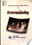 Tamrā Phrām Mư̄ang Phatthalung