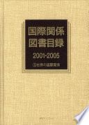 国際関係図書目録2001‐2005