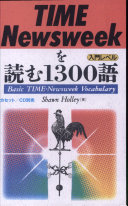Time/Newsweekを読む1300語