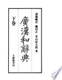 広漢和辞典