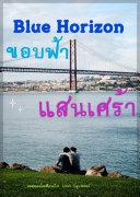 Blue Horizon ขอบฟ้าแสนเศร้า [Pdf/ePub] eBook
