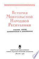 История Монгольской Народной Республики