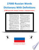 27000 English Words Dictionary With Definitions [Pdf/ePub] eBook