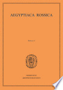 Aegyptiaca Rossica. Выпуск 4