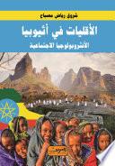 الأقلايات في أثيوبيا.. الأنثروبولوجيا الأجتماعية