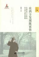 Pdf 在西方发现陈寅恪:中国近代人文学的东方学与西学背景 Telecharger