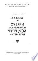Очерки современной турецкой литературы