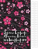 Japanese Language Characters Practice Workbook