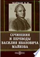 Сочинения и переводы Василия Ивановича Майкова.