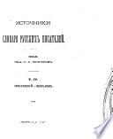Istochniki slovari︠a︡ russkikh pisateleĭ