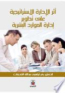 اثر الادارة الاستراتيجية على تطوير ادارة الموارد البشرية