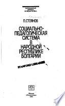 Социально-педагогическая система в Народной Республике Болгарии