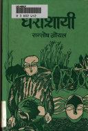 Dharāśāyī