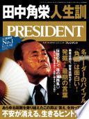 PRESIDENT (プレジデント) 2020年 12/4号 [雑誌]