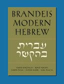 עברית בהקשר