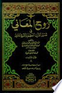 تفسير الألوسي (روح المعاني في تفسير القرآن العظيم والسبع المثاني) 1-11 مع الفهارس ج6