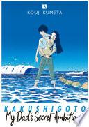 Kakushigoto My Dad S Secret Ambition 8