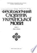 Фразеологічний словник української мови