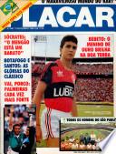 1986年11月17日