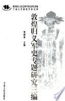 敦煌归义军史专题研究三编