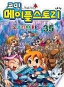 메이플 스토리 오프라인 RPG. 35(코믹)