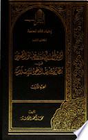ٱصول الافتاء والاجتهاد التطبيقي في نظريات فقه الدعوة الاسلامية