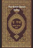 The Noble Quran Korea