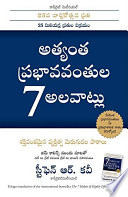 The 7 Habits of Highly Effective People (Telugu)