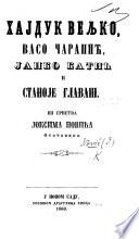 Хајдук Вељко (Петровић), Васо Чарапић, Јанко Катић. [In verse.]