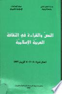 النص والقراءة في الثقافة العربية الإسلامية