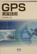 Cover image of GPS測量技術