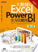 大數據分析Excel Power BI全方位應用(第三版)(電子書)
