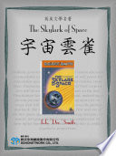 Read Online The Skylark of Space (宇宙雲雀) For Free