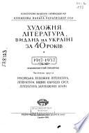 Художня література видана на Україні за 40 років, 1917-1957