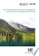 Forest Landscape Restoration in the Caucasus and Central Asia (Russian language)