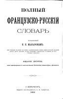 Dictionnaire français-russe complet
