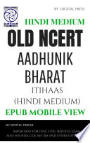Modern India Hindi Old Ncert Histroy Book Series For Civil Services Examination By Dp Format