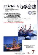 Nihon Genshiryoku Gakkaishi Book